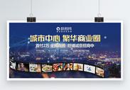 城市中心繁华商业圈地产展板图片
