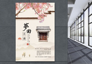 梦回江南广告海报图片