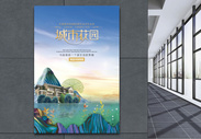 城市花园地产海报图片