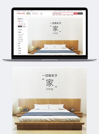 家具床详情页