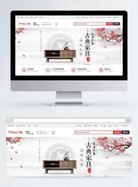 古典家具淘宝banner图片