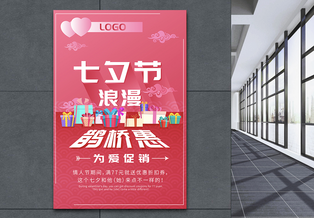 浪漫七夕为爱促销海报图片