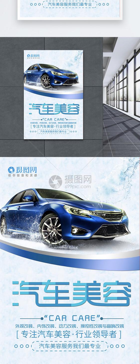 汽车美容海报设计图片