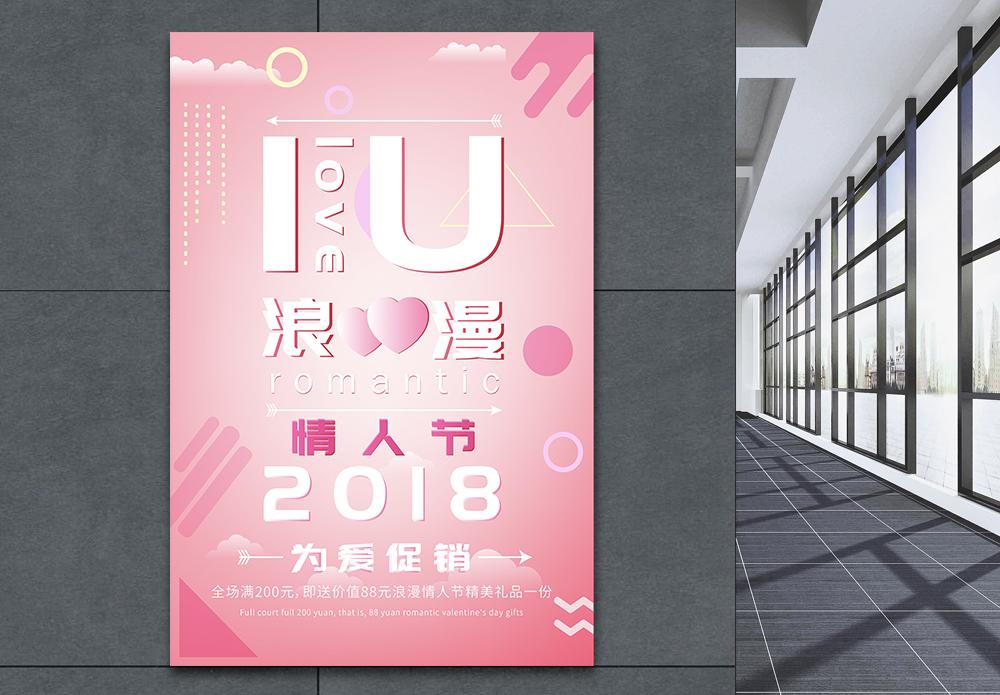 浪漫情人节促销海报图片
