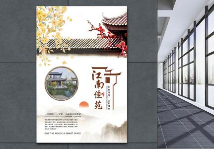 江南佳苑地产海报图片