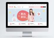 夏尚新品童装促销banner图片