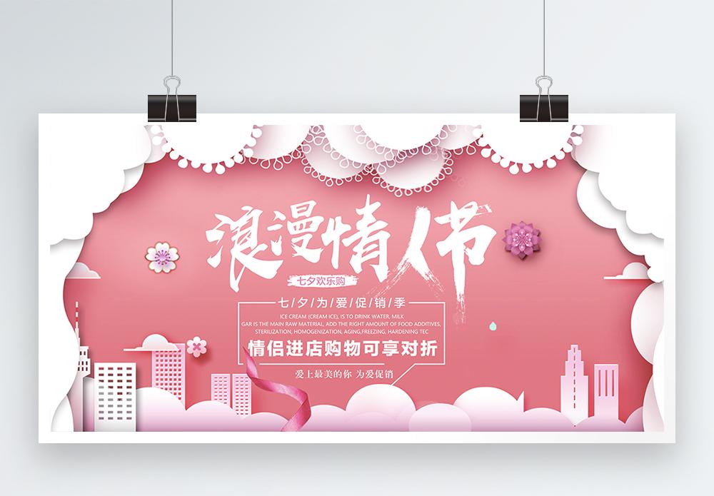 七夕节日展板图片