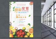鲜果度夏水果海报图片