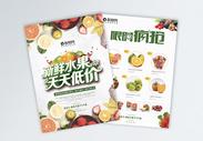 新鲜水果宣传单图片