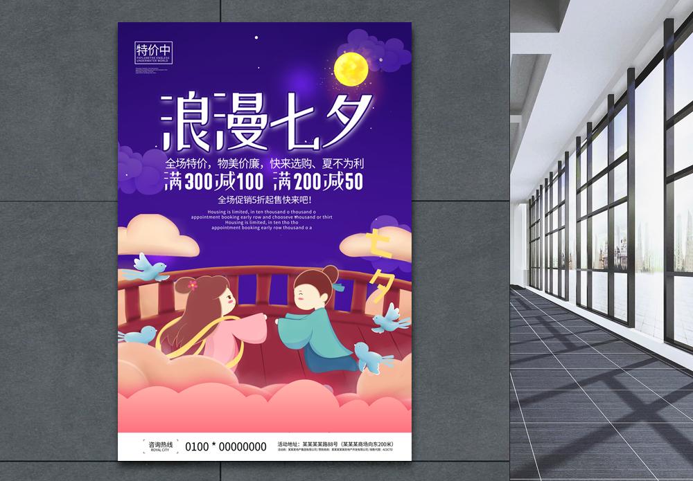 浪漫七夕节情人节海报设计图片