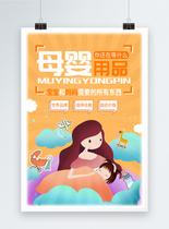 卡通母婴用品促销海报图片