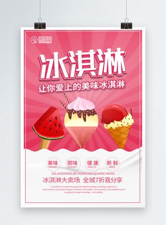 冰淇淋冷饮海报