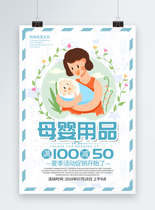 母婴用品促销海报图片
