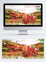淘宝石榴促销banner图片