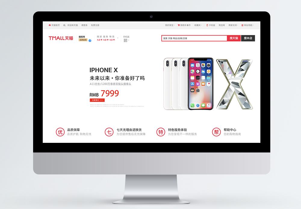 手机淘宝banner图片