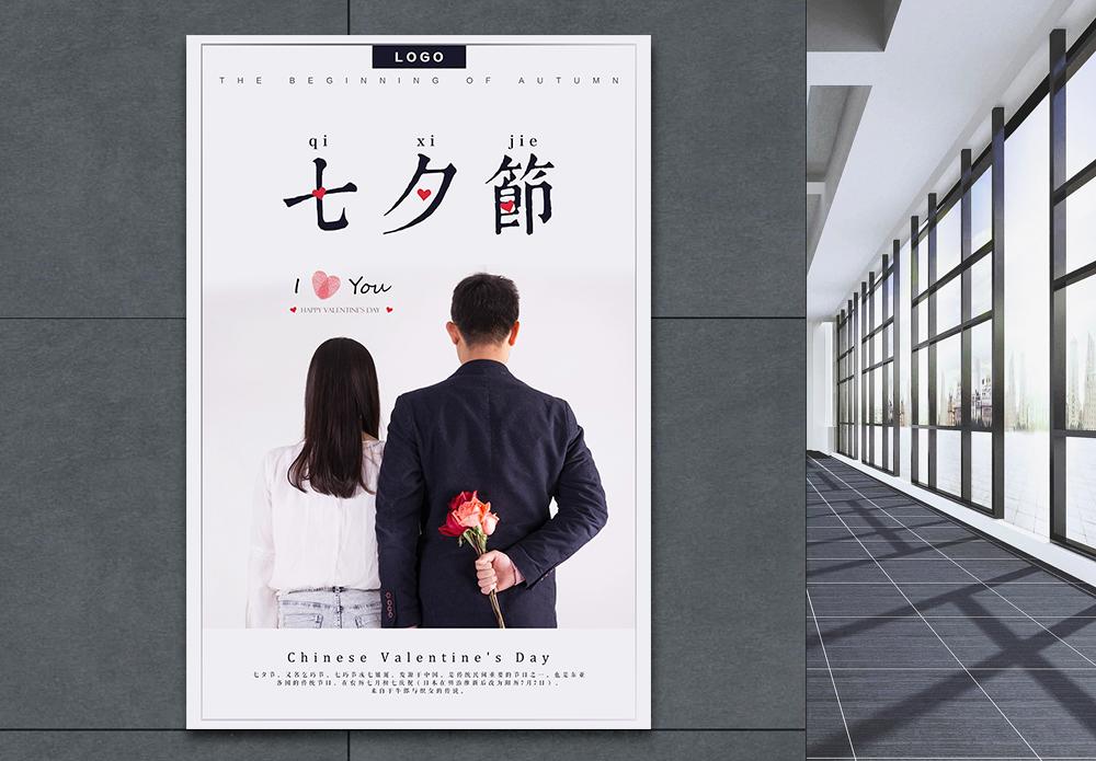 简约七夕情人节海报图片