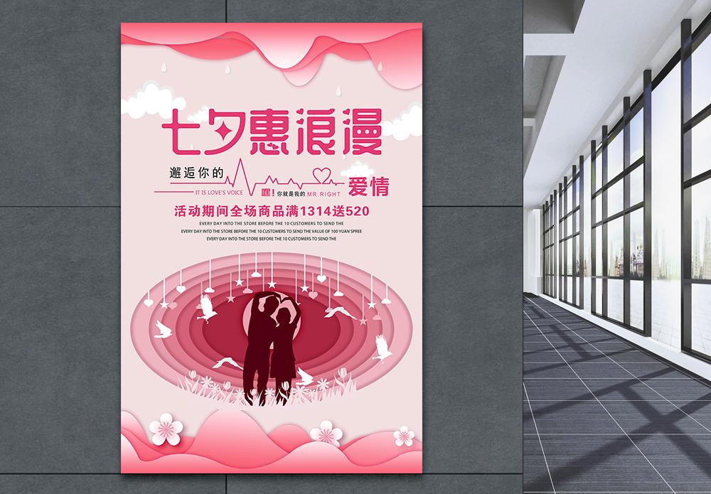 七夕惠浪漫促销海报图片