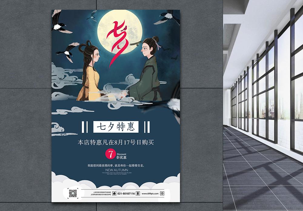 七夕情人节浪漫促销海报图片