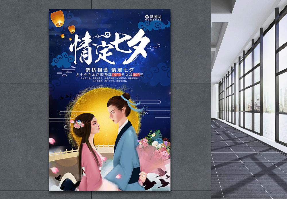 情定七夕促销海报图片