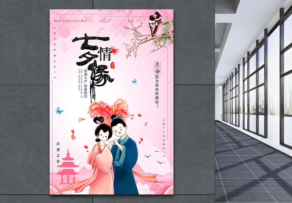 七夕情缘节日海报图片