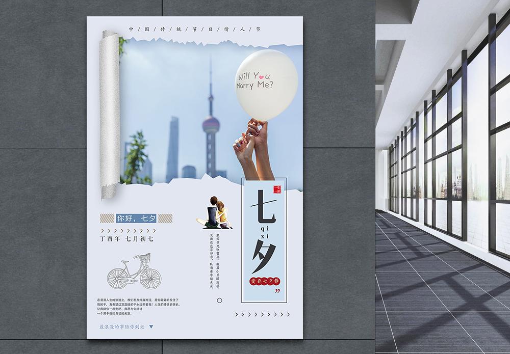 小清新七夕海报图片