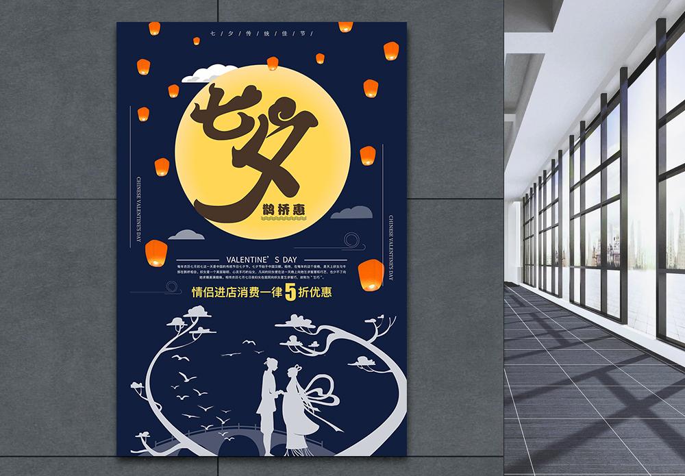 七夕鹊桥惠促销海报图片