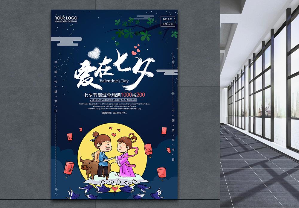 爱在七夕情人节促销宣传海报图片