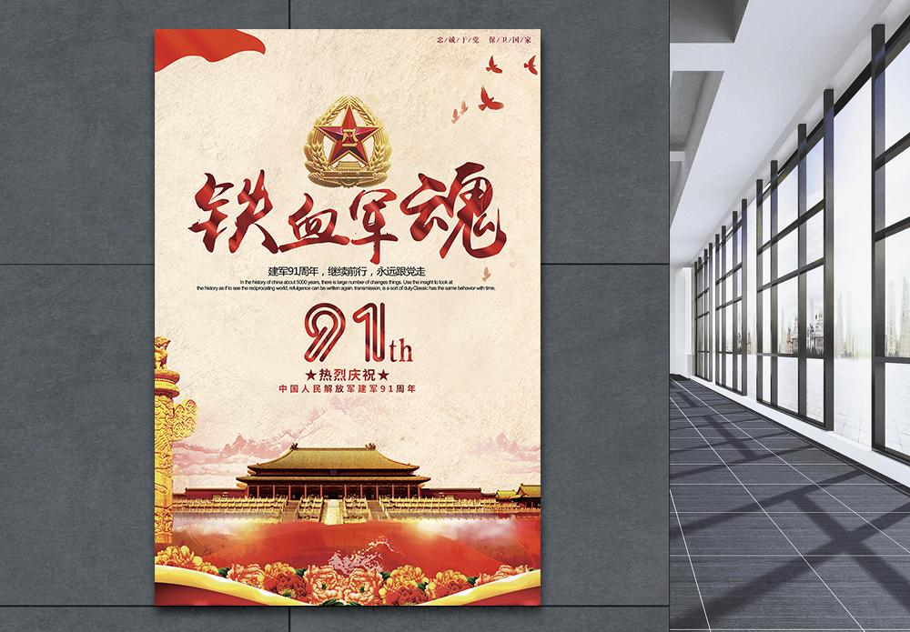 红色大气建军节海报图片