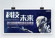 科技未来科技展板图片