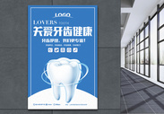 关爱牙齿健康医疗海报图片