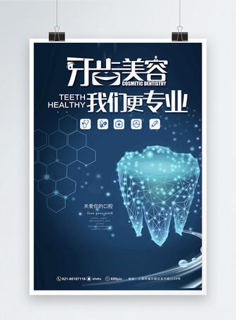 专业牙齿医疗美容海报