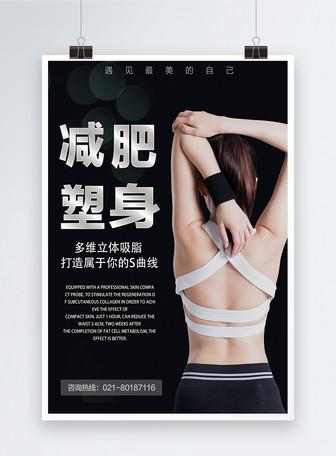 减肥塑身运动健身海报