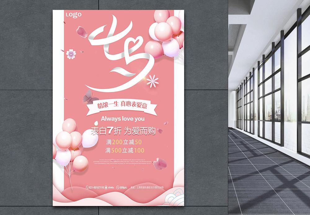 七夕折扣促销海报图片