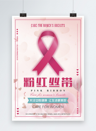 关爱女性健康海报