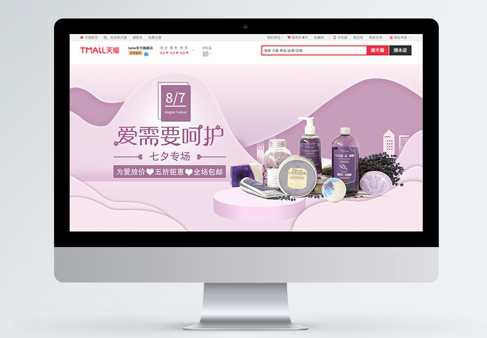 淘宝七夕美妆洗护banner图片
