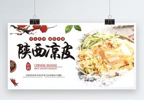 陕西凉皮美食展板图片