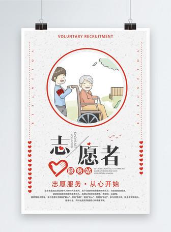 志愿者公益