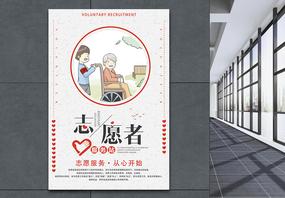 志愿者公益海报图片