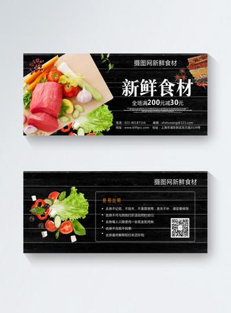 新鲜果蔬优惠券