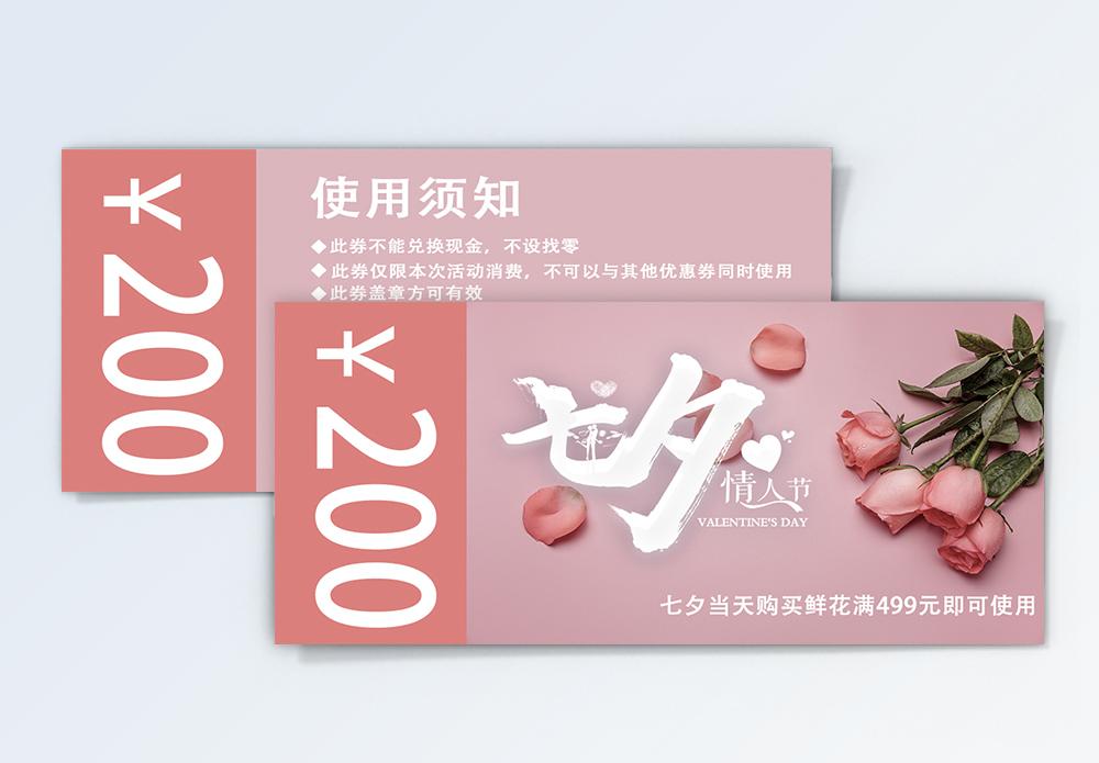 鲜花店铺七夕优惠券图片