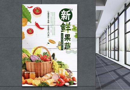新鲜蔬菜海报图片