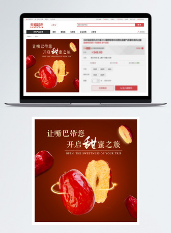 甜蜜红枣主图