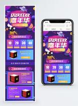 店庆狂欢嘉年华手机端模板图片