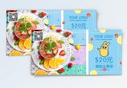 美味水果茶优惠券图片