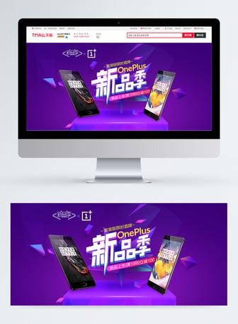 淘宝天猫手机新品banner