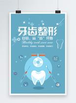 牙齿整形医疗美容海报图片
