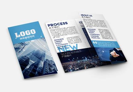 商务蓝色科技三折页图片