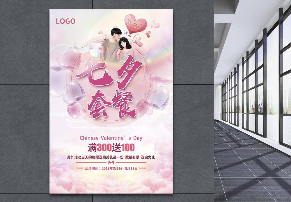 七夕套餐促销海报图片