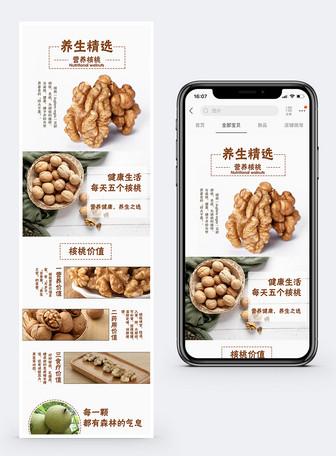 淘宝天猫食物手机端无线端APP首页模板