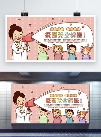 疫苗安全讲座展板